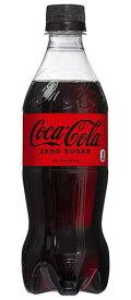 [飲料]2ケースまで同梱可★コカ・コーラ ゼロ 500mlPET 1ケース24本入り (Coca-Cola)(ペット)(ゼロシュガー)