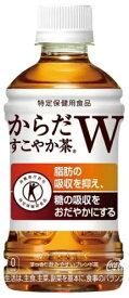 [飲料]3ケースまで同梱可★コカ・コーラ からだすこやか茶W 350PET 1ケース24本入り (特定保健用食品)(コカコーラ)(体健やか茶)(350ml)
