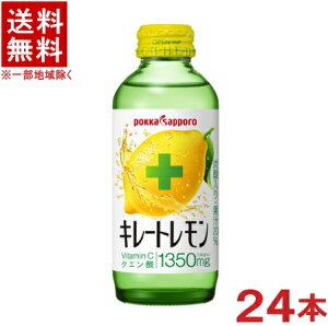 [飲料]★送料無料★※ポッカサッポロ キレートレモン 155ml瓶 1ケース24本入り (150・200)(pokka sapporo)