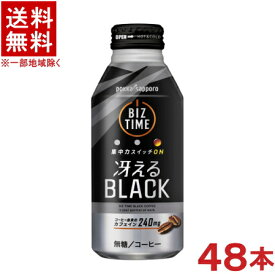 [飲料]★送料無料★※2ケースセット ポッカサッポロ ビズタイム 冴えるブラック (24本+24本)400gセット (48本)(BLACK)(400ml)(500)(pokka sapporo)(缶コーヒー)