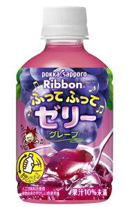 [飲料]3ケースまで同梱可★ポッカサッポロ Ribbon ふってふってゼリーグレープ 295gPET 1ケース24本入り (300・350)(葡萄・ブドウ・ぶどう)(pokka sapporo)