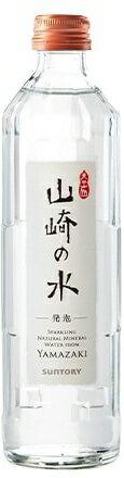 〔飲料〕★送料無料★山崎の水 発泡 330ml瓶 1ケース24本入り サントリー(SUNTORY)【RCP】