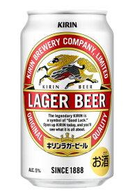 [ビール]3ケースまで同梱可★キリン ラガービール 350缶 1ケース24本入り (350ml)(KIRIN)