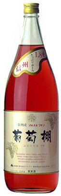 [ワイン]9本まで同梱可☆アルプスワイン 葡萄棚 (ロゼ) 1.8L瓶・1800ml(国産)【RCP】
