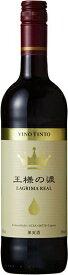 [ワイン]24本まで同梱可★王様の涙(赤) 750ml 1本 (スペイン)(正規品)ワンコインワイン【wine0518】