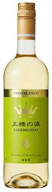 [ワイン]24本まで同梱可★王様の涙(白) 750ml 1本 (スペイン)ワンコインワイン