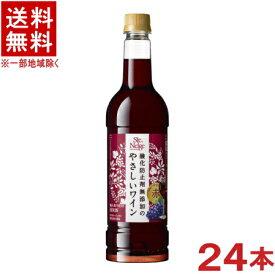 [ワイン]★送料無料★※24本セット サントネージュ 酸化防止剤無添加のやさしいワイン 赤 720PET 24本 (2ケースセット)(12本+12本)(国産)(720ml)(ペットボトル)アサヒビール