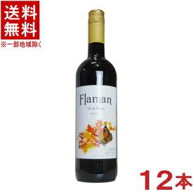 [ワイン]★送料無料★※12本セット フラマン ルージュ(赤) 750ml 12本 (フランス)日本酒類販売