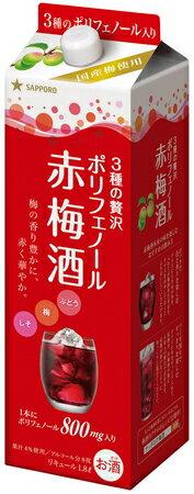 [リキュール]★送料無料★3種の贅沢ポリフェノール赤梅酒 1.8L紙パック 1ケース6本入り サッポロ 【RCP】【lucky5days】