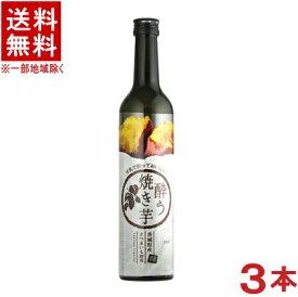 [リキュール]★送料無料★※3本セット 焼き芋リキュール 酔う焼き芋 500ml 3本 (焼きいも)(茨城県産さつまいも使用)(シルクスイート)(20度)(メイリ・めいり)明利酒造