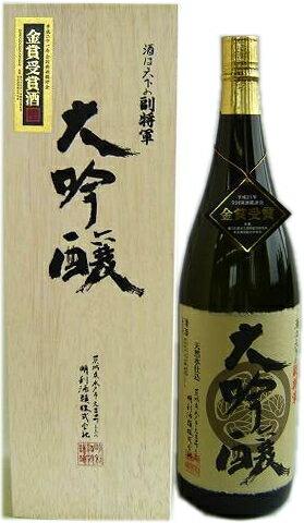 【日本酒(清酒)ギフト】★送料無料★ 副将軍 大吟醸 1.8L(1800ml)【RCP】