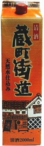 〔清酒・日本酒〕★送料無料★※2ケースまで同梱可★蔵町街道 2Lパック(2000ml)1ケース6本入り 【RCP】