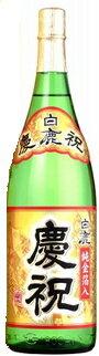[清酒・日本酒]6本まで同梱可☆白鹿 慶祝 純金箔入 1.8L 1本 (1800ml)(本醸造)辰馬本家酒造株式会社【RCP】