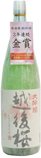 [清酒・日本酒]9本まで同梱可☆越後桜 大吟醸 1.8L 1本(1800ml)越後桜酒造 【RCP】