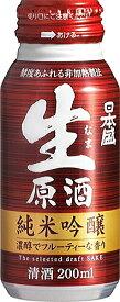 〔清酒・日本酒〕3ケースまで同梱可★日本盛 純米吟醸 生原酒 200mlボトル缶 1ケース30本入り 【RCP】