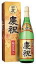 [清酒・日本酒]6本まで同梱可☆白鹿 慶祝 ◆純金箔入◆ 1.8L 1本 箱付き(箱入り)(カートン入り)(1800ml…