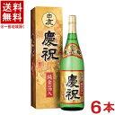 [清酒・日本酒]★送料無料★※6本セット 白鹿 慶祝 ◆純金箔入◆ 1.8L 6本 (個別カートン入り)(箱付き・…