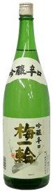 [清酒・日本酒]9本まで同梱可★特撰 梅一輪 吟醸辛口 1.8L 1本 (1800ml)梅一輪酒造