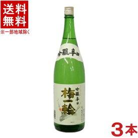 [清酒・日本酒]★送料無料★※3本セット 特撰 梅一輪 吟醸辛口 1.8L 3本 (1800ml)梅一輪酒造