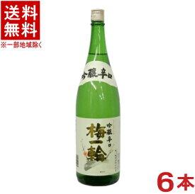 [清酒・日本酒]★送料無料★※6本セット 特撰 梅一輪 吟醸辛口 1.8L 6本 (1800ml)梅一輪酒造