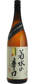 [清酒・日本酒]9本まで同梱可★菊水の辛口 本醸造 1.8L瓶 1本 (1800ml)菊水酒造