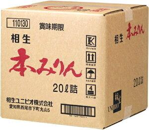 〔みりん〕1個で1梱包★相生本みりん 20L 1個 (20リットル)(本味醂)(業務用)QB【RCP】
