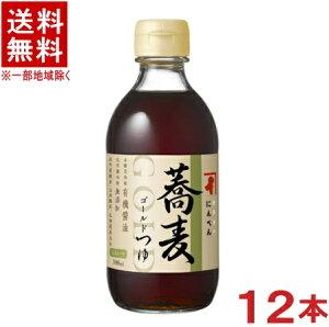 [つゆ]★送料無料★※にんべん ゴールドつゆ 蕎麦 300ml瓶 1ケース12本入り (ストレートタイプ)