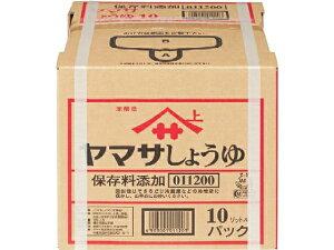[醤油]2個まで同梱可★ヤマサ醤油 本醸造 【こいくち】 10L 1個 (1箱)(10リットルパック)(業務用)(濃口)(ヤマサしょうゆ)(BIB・バッグインボックス)