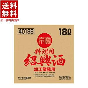 [みりん]★送料無料★※1個で1梱包★京寶 料理用紹興酒 18L (18リットル)(本味醂)(BIB・バッグインボックス)(業務用)宝酒造