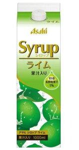 [シロップ]18本まで同梱可★アサヒ シロップ ライム 果汁入り 1Lパック 1本 (1000ml)(1リットル)