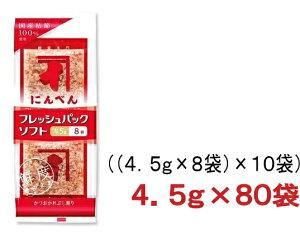 [食品]2ケースまで同梱可★にんべん フレッシュパックソフト 1ケース 4.5g×80袋 (鰹節・削りぶし・かつおぶし・かつぶし)