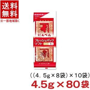 [食品]★送料無料★※にんべん フレッシュパックソフト 1ケース 4.5g×80袋 (鰹節・削りぶし・かつおぶし・かつぶし)