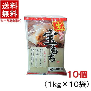 [食品]★送料無料★※10個セット 宝もち 10個(10kg) (10袋)(200切詰)(1袋1kg)(生切り餅)大新食品株式会社