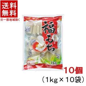 [食品]★送料無料★※10個セット 福もち 10個(10kg) (10袋)(200切詰)(1袋1kg)(切り餅)(切りもち)大新食品株式会社