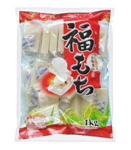 [食品]20袋まで同梱可★ ◆福もち◆ 1袋1kg(20切詰)(切り餅)(切りもち1kg)(1キロ)大新食品株式会社 ※訳あり※