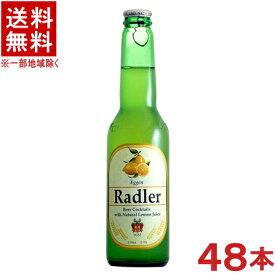 [ビール]★送料無料★※2ケースセット ラドラー (24本+24本)330ml瓶セット (48本)(オーストリア)(レモン味)日本ビール株式会社