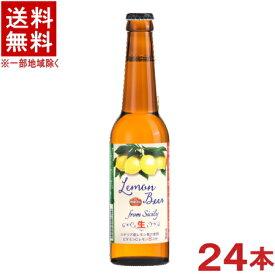 ★送料無料★※モレーナ レモンビール 330ml瓶 1ケース24本入り (Morena Lemon Beer)(国産ライセンス品)(イタリア)日本ビール株式会社