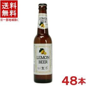 ★送料無料★※2ケースセット レモンビール (24本+24本)330ml瓶セット (48本)(LEMON BEER)(アメリカ)(国産ライセンス品)日本ビール株式会社