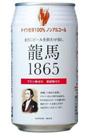 [飲料]3ケースまで同梱可★龍馬1865 350ml缶 1ケース24本入り (ノンアルコール)(ビールテイスト)(アルコール分0.00%)(ドイツ麦芽100%)(添加物ゼロ)日本ビール株式会社