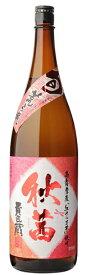 [芋焼酎]9本まで同梱可★25度 ◆秋茜◆ 1.8L瓶 1本 (1800ml)(貴匠蔵)本坊酒造
