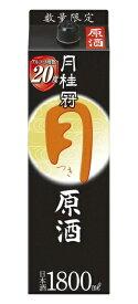 [清酒・日本酒]12本まで同梱可★月桂冠 月 ◆原酒◆ 1.8Lパック 1本 (1800ml)(1.8リットル)(2000)(つき)(限定)