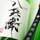 酒屋八兵衛 山廃純米酒 1800ml 【元坂酒造:三重県大台】