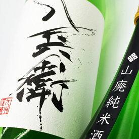 酒屋八兵衛 山廃純米酒 720ml 【元坂酒造:三重県大台】