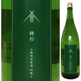 鉾杉 HOKOSUGI 山廃純米原酒 別誂え 720ml 【河武醸造:三重県多気】