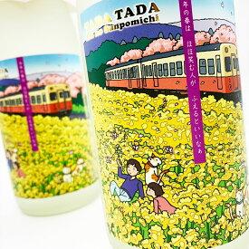 唯々 朝のさんぽ道 2021 純米吟醸生酒 1800ml 竹内酒造 滋賀県 日本酒 ※クール便指定