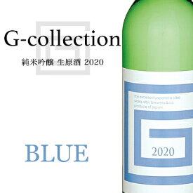 G-collection BLUE 2021 義左衛門 Gコレクション 純米吟醸生原酒 中汲み 720ml 【若戎酒造:三重県伊賀】 日本酒 地酒 ※クール便指定