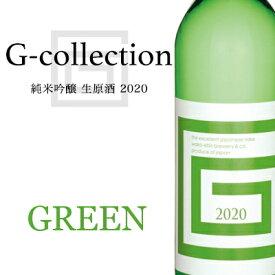 G-collection GREEN 2021 義左衛門 純米吟醸生原酒 中汲み 720ml 【若戎酒造:三重県伊賀】 日本酒 地酒 ※クール便指定