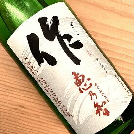 作 ざく恵乃智 純米吟醸 720ml 日本酒 【清水清三郎商店 三重県鈴鹿】 日本酒