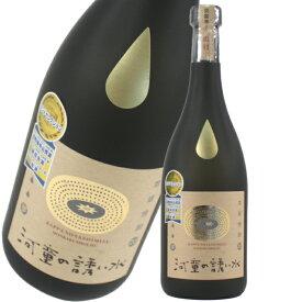 [ポイントUP中]河童の誘い水 芋焼酎 20度 720ml 京屋酒造 紅芋焼酎 酒 お酒 ギフト お祝い