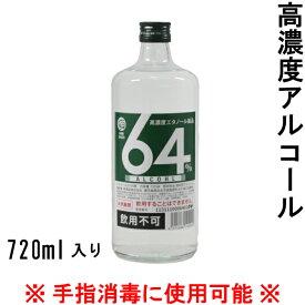 [お一人様6本まで] 【高濃度アルコール】 高濃度エタノール製品 酒 64度 720ml 手指消毒用 除菌 神酒造